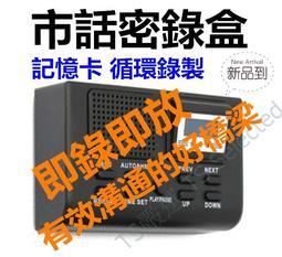 獨立式 市話密錄盒 插卡 MP3 自動循環錄音 電話錄音機 室話密錄盒 電話錄音盒 市話秘錄盒 電話錄音筆 蒐證神器