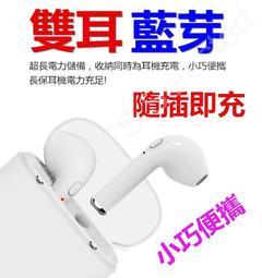 雙耳藍芽耳機 含充電盒 HIFI 藍芽耳機 airpods -like 耳機 双耳藍芽耳機 藍牙耳機 無線耳機 生日禮物