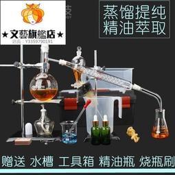 文藝洛克旗艦店*新款全套蒸餾裝置提煉提純精油套裝化學實驗器材蛇形冷凝管蒸餾瓶