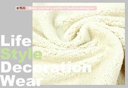 米白色柔感顆粒布※適合毯子抱枕枕套/聖誕節佈置/羊羔絨/暖暖的【H-00238】《e布市DIY》
