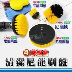 清潔尼龍刷盤 4款組合│6.35mm六角固定柄 清潔刷洗好用輕鬆便利 適用許多款充電起子機鋰電電鑽機器使用