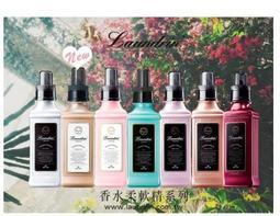 日本Laundrin'香水柔軟精系列