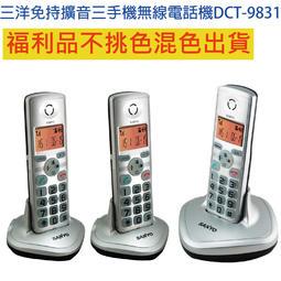 (全新福利品公司貨原廠保固不挑色混色出貨)三洋免持擴音三手機機數位無線電話機DCT-9831(1主機+2子機)