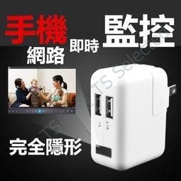 1080P WIFI USB 充電頭攝影機 無孔攝影機 密錄攝影機 手機遠端監控 針孔攝影機 充電器攝影機 蒐證攝影機