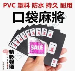 新款 PVC 口袋麻將 無聲麻將 免麻將桌 耐用 易清洗 耐折 麻將撲克牌 撲克麻將 撲克牌麻將 桌遊 數字牌 輕巧麻將
