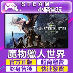 【小喵電玩】超商送遊戲Steam魔物獵人世界 Monster Hunter: World Deluxe怪物獵人
