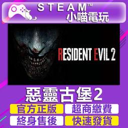 【小喵電玩】Steam惡靈古堡2 RESIDENT EVIL 2/ BIOHAZARD RE:2超商送遊戲✿火速發
