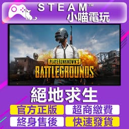 【小喵電玩】超商送遊戲Steam中文PC絕地求生PLAYERUNKNOWN'S BATTLEGROUNDS吃雞PUBG
