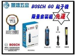 限量免運優惠中 最新到貨 景鴻五金 公司貨 德國 BOSCH GO 極致輕巧 鋰電起子機 無開關設計 拆卸 螺絲含稅價