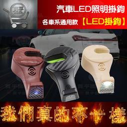 😍 現貨😍 LED汽車掛鉤 一對裝 隱藏 商務帶燈掛鉤 帶鎖帶燈 多功能 創意 掛鉤 汽車配件 車內改裝 汽車掛鉤