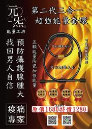 套環,元炁能量套環,元炁能量項圈,痠痛,遠紅外線,負離子.運動.都可用.能量環.元炁能量環.能量套環