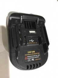牧田機器使用米沃奇電池或得偉電池(2合一)改良款