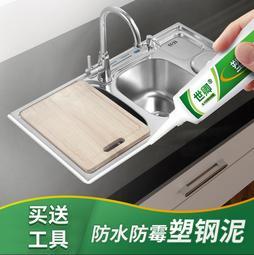 塑鋼泥陶瓷膠衛生間廚房防水膠家用防黴填縫補堵漏王密封膠泥