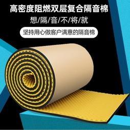 隔音棉墻體吸音棉室內自粘家用消音下水管ktv隔音板阻燃海綿材料