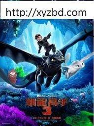 [美] 馴龍高手3 (How to Train Your Dragon:The Hidden World) (2018)
