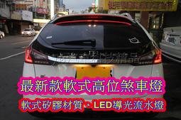 【現貨】動態型多模式、轉向流水燈、矽膠軟式煞車警示燈 三星燈珠 矽膠材質