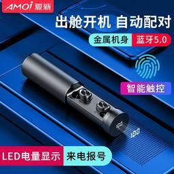 夏新B9無線藍牙耳機雙耳小型運動跑步隱形單耳入耳掛耳式安卓通用女適用華為小米oppo蘋果無限超長待機續航