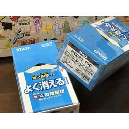 ❣Jenna's日韓代購❣ 現貨 日本製 STAD學校橡皮擦 RE020-24P