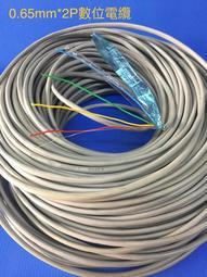 4芯 電話線20公尺 0.65mm*2P 數位電纜 純銅+接地線 PE/PVC 鋁箔遮蔽防干擾