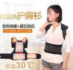 現貨 自發熱護肩衫馬甲護頸護肩護背護腰帶保暖男女磁療坎肩背心 全網最低價 新年鉅惠