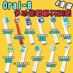 【🏡家】歐樂B 副廠Oral-B 4支 多功能電動牙刷頭  德國百靈電動牙刷頭 旋轉震動牙刷 機械轉動 電動牙刷頭