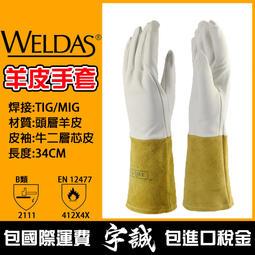 【宇誠】WELDAS威特仕羊皮電焊手套焊接手套牛皮氣保焊耐高溫手套TIG隔熱手套真皮手套氬焊手套鹿皮手套氬焊機電焊機專用