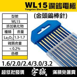 【宇誠】WL15鑭鎢電極金頭鎢棒1.6/2.0/2.4/3.0/3.2氬焊TIG氬弧焊WL鎢針
