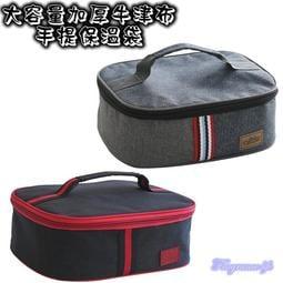 大容量加厚牛津布手提便當袋 餐盒袋 手提袋 保溫袋 手提保溫袋