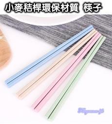 健康環保小麥秸稈筷子(18cm)