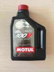 酯類 全合成機油 魔特 MOTUL 300V 0w20 0W20 2L 總代理公司貨