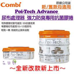 [呆米獸]新品現貨供應中 COMBI (公司貨) POI-TECH(Advance)尿布處理器 專用抗菌膠捲  替換膠