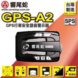 [現貨 免運 不用等]最新8代GPS接收引擎 響尾蛇 A2 GPS測速器 超速警示器 罰單 終身免費更新 保固18個月
