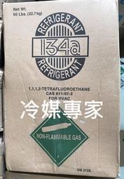 """冷媒專家-""""限時特價""""R134a 原裝桶 50磅 (22.7KG) 市區一律免運費"""