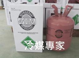 """冷媒專家-""""限時特價"""" R410 原裝桶 25磅 (11.3KG) 市區一律免運費"""
