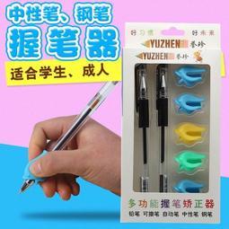 【創時代3C館】握筆矯正器 鋼筆握筆矯正器 中性筆用 小學生成人糾正姿勢