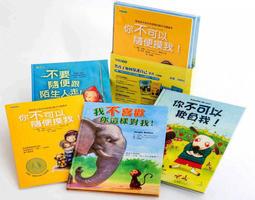 【晨星書店】《教孩子如何保護自己套書(共4冊)》ISBN:9789865925215│大穎│大穎文化編輯部│全新