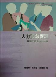 《人力資源管理:新時代的角色與挑戰》ISBN:986723992X│前程企管│曾光榮、魏鸞瑩、黃金印│七成新