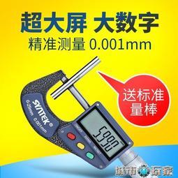 卡尺 syntek量具外徑數顯千分尺 電子分釐卡 0-25-50mm螺旋測微器 達摩院