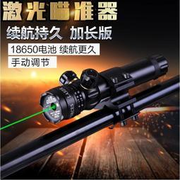 新款加長版超耐用低管夾紅外線激光學瞄準器尋鳥鏡紅綠可調瞄準儀