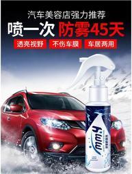 防霧劑汽車擋風玻璃長效車用除霧車內用品大全車窗去起霧防雨噴劑