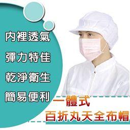 衛生帽推薦*//一體式百折丸天全布帽-FREE /廚工帽/餐廳帽/工作帽/食品廠工作帽/廚師專用