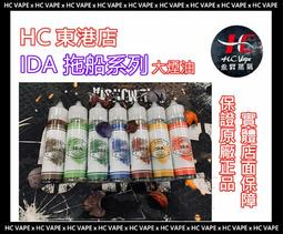 『HC 屏東 東港店』IDA 拖船 系列 大香氛精油 另售 鋼鐵果 賴桑