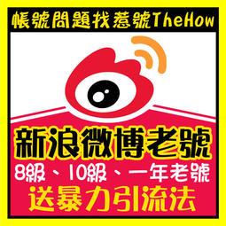 新浪微博 #weibo 新浪 微博 老號 現成帳密 可直接登入使用 [行銷廣告引流利器]微博分身帳號