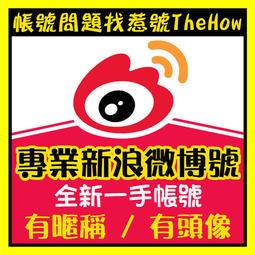 新浪微博 #weibo 新浪 微博 現成帳密 可直接登入使用 [行銷廣告引流利器]微博分身帳號