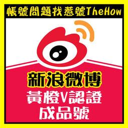 新浪微博 #weibo 橙V 黃V 認證 博主 現成帳密 可直接登入使用 [行銷廣告引流利器]微博分身帳號