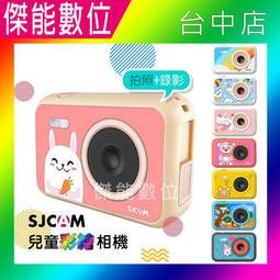 SJCAM FUNCAM兒童相機 2吋螢幕 1080P 原廠保固一年【傑能數位台中店】