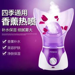 桃園市現貨  香薰蒸臉器美容儀家用熱噴蒸面機補水儀器臉部加濕器蒸鼻器-舒飾小屋