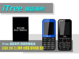 iTree G588 398 211 科技廠 華邦 台積電 專用手機 副廠 高容防爆電池