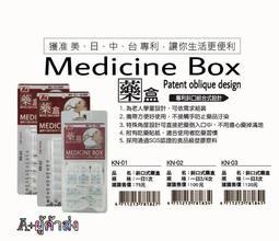 A+A 斜角式藥盒~KN01(1日1次)均價63元、KN02(1日2次)均價84元、KN03(1日3次)均價84元