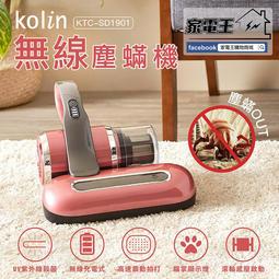 〔家電王〕Kolin 歌林 無線UV除蹣吸塵器 濾網可清洗 KTC-SD1901 塵蟎機 塵蹣機 除蹣機 塵蟎 床單 被